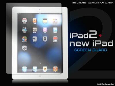 iPad2/新しいiPad用液晶保護シール(クリーナークロス付き)傷や埃から守る/保護シート・新型iPadにも対応の保護フィルム