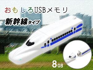 【8GB】おもしろUSBメモリ(新幹線タイプ)大容量8GB!高速USB2.0転送!/電車 02P09Jan16