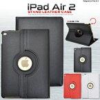 iPad Air 2用スタンドレザーデザインケース(ブラック・ホワイト・レッド)■液晶画面も保護する手帳タイプ!回転式スタンド付きで動画視聴にも便利!つけたまま操作可能な アイパッド エアー2 ケース カバー / アイパット エア2