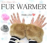 ふわふわファーウォーマー(全3色)フリーサイズ●おしゃれであったかい手首用のファー/手袋や洋服に取り付けてかわいくアレンジ ポイント消化