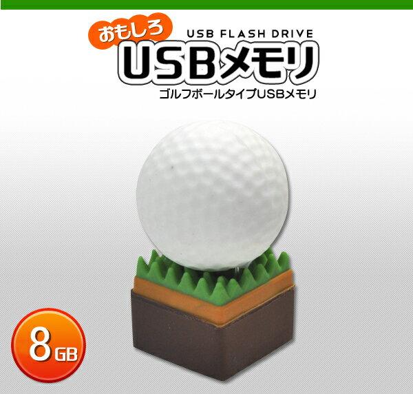 【8GB】おもしろUSBメモリ(ゴルフボールタイプ)大容量8GB!高速USB2.0転送!