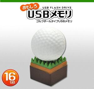 【16G】おもしろUSBメモリ(ゴルフボールタイプ)大容量16GB!高速USB2.0転送!景品にも! 02P09Jan16