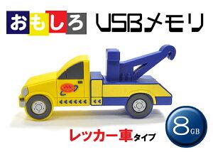 【8GB】おもしろUSBメモリ(レッカー車タイプ)大容量8GB!高速USB2.0転送! 02P09Jan16