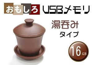 【16GB】おもしろUSBメモリ(湯呑みタイプ)大容量16GB!高速USB2.0転送!/ USBフラッシュメモリ 湯のみ 02P09Jan16
