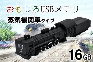 【16GB】おもしろUSBメモリ(蒸気機関車タイプ)大容量16GB!高速USB2.0転送! 乗り物 SL エスエル  02P09Jan16