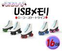 【16GB】おもしろUSBメモリ(ローラースケートタイプ 全5色)大容量16GB!高速USB2.0転送!スポーツ靴