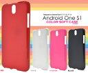 【送料無料】Android One S1用カラーソフトケース (ソフトカバー) レッド ホワイト ブラック ビビッドピンク●傷やほこりから守る!美しい光沢感を備えたシンプルな アンドロイドワンs1用ケース / ワイモバイル Y!mobile Yモバイル アンドロイドワンケース 02P18Jun16