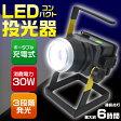 コンパクト LED投光器 30W●ポータブル充電式 約6時間連続点灯 スポット・広範囲照射選択、角度変更可能 釣り・キャンプなどのアウトドア、野外での作業灯に 02P18Jun16