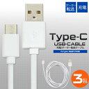 【送料無料】USB Type-Cケーブル 3m●データ通信&...