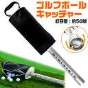 【送料無料】ゴルフボールキャッチャー(ゴルフボール回収器)50球収容●軽量ストック可能腰痛防止打ちっぱなしボール拾い練習