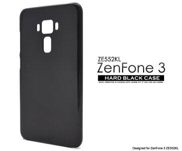 【送料無料】ZenFone 3 ZE552KL用ハードブラックケース●衝撃やキズ、埃などから守る!シンプルな黒の ゼンフォン3用 ハードケース / SIMフリー シムフリー スマホカバー ゼンホン 楽天モバイル バックカバー ASUS アスース エイスース