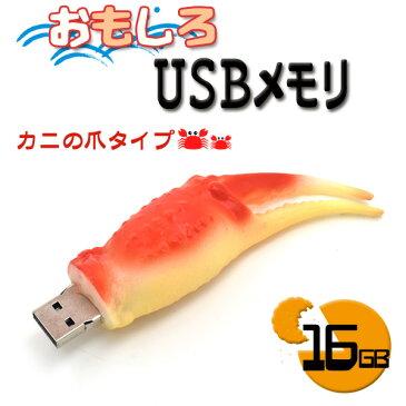 【16GB】おもしろUSBメモリ(カニの爪タイプ)大容量16GB!高速USB2.0転送! かに 蟹 食玩 キャラクター メモリー データ保存 フラッシュメモリ プレゼント 海鮮 蟹の足 ギフト