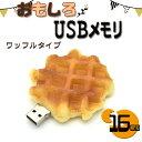 【16GB】おもしろUSBメモリ(ワッフルタイプ)大容量16GB!高速USB2.0転送! 食玩 キャラクターメモリーデータ保存フラッシュメモリプレゼントギフトスイーツケーキデザートお菓子