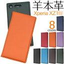 【送料無料】【本革】Xperia XZ1 SO-01K / SOV36 / 701SO 用シープスキンレザー手帳型ケース●……