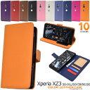 【送料無料】Xperia XZ3 SO-01L / SOV39 / 801SO用カラーレザー手帳型ケース ストラップ付き●……