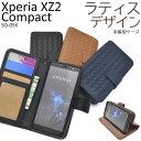 【送料無料】Xperia XZ2 Compact SO-05K用ラティスデザイン手帳型ケース●液晶画面も保護 手帳……