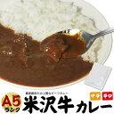 【送料無料】米沢牛ビーフカレー 200g ●A5ランク 米沢
