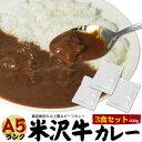 【送料無料】米沢牛ビーフカレー 3食セット●A5ランク 米沢