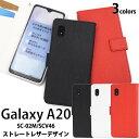 【送料無料】【 Galaxy A20 SC-02M/SCV4...