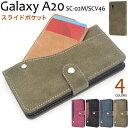 【送料無料】Galaxy A20 SC-02M / SCV46 / Galaxy A21スライドカードポケット手帳型ケース ス……