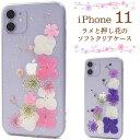 【送料無料】iPhone 11用ラメと押し花のソフトクリアケース iPhone11ケース アイフォンイレブ……