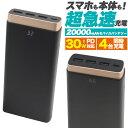 【送料無料】大容量20000mAhモバイルバッテリー 最大3