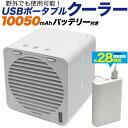 【送料無料】USBポータブルクーラー(USB冷風機)1005