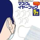 【送料無料】即納 マスク用シリコンイヤーフック 5個セット(5ペア)耳が痛くなりにくい ふつうサイズ 使い捨てマスクなどに マスクのゴムや紐に取り付けるだけ 大人用 子供用 男女兼用 男性用 女性用 マスク補助器具 痛くなるのを防ぐ 痛み軽減 痛くならない 送料込み