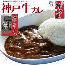 【送料無料】牛乃匠 本格神戸牛カレー 200g●高級レトルト