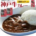 【送料無料】牛乃匠 本格神戸牛カレー 200g×2食●高級レ