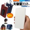 【送料無料】大容量 モバイルバッテリー 10000mAh ホ