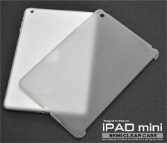 メール便発送もOK!iPad mini用セミクリアケース/スマートカバーの装着が可能!シンプルな半透...