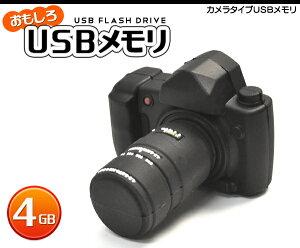 おもしろUSBメモリ4GB(一眼レフカメラタイプ)大容量4GB!高速USB2.0転送! 02P09Jan16