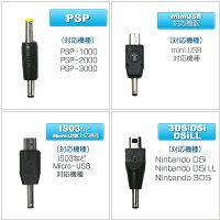 ソーラーチャージャー別売りコネクタ/PSP-1000/PSP-2000/PSP-3000/miniUSB/NintendoDSi/DSiLL/3DS/MicroUSB/IS03などに対応 ポイント消化