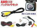 新品◆防水・防塵バックカメラsetパイオニア/BK2B2-AVIC-HRZ990