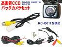 新品◆防水・防塵バックカメラset トヨタ BK2B3-ND...