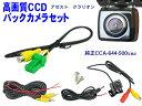 防水 防塵バックカメラ バックカメラ変換ハーネス CCA-644-50...