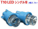 新品T10 LED ポジションに♪ブルー青 2個セット/WL1-2blue