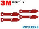 新品/補修用 フィルムアンテナ 用 3M強力両面テープ4枚/三菱 ...