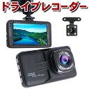 Gセンサー搭載 バックカメラ付 ドライブレコーダー ループ録画 広角120° 高解像度レンズ 夜間鮮明画像 フルHD1080 3インチ DD4x