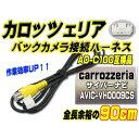 RD-C100互換カロッツェリア バックカメラ連動WB2-AVIC-VH0009CS 2