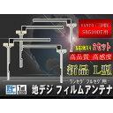 高感度/サンヨー地デジL型 フィルムアンテナ /WG52-NV-SB5...
