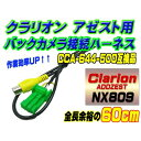 新品 アゼスト クラリオン バックカメラ変換ハーネス 純正CCA-664-500 互換ケーブル WB1-NX809