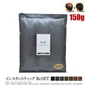 インスタントウィッグRe:SET(リセット)50g×3本入150g