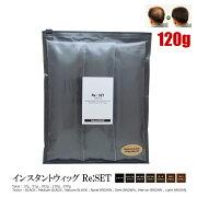 Re:SET(リセット)40g×3本入120g