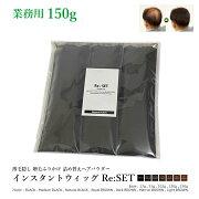 業務用Re:SET(リセット)50g×3本入150g