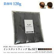 業務用Re:SET(リセット)40g×3本入120g