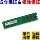 内蔵メモリ 増設メモリ デスクトップパソコン用 DIMM RAMMAX