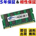 内蔵メモリ 増設メモリ ノートパソコン用 S.O.DIMM RAMMAX