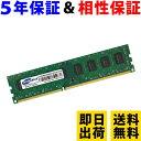 デスクトップPC用 メモリ 2GB PC3-12800(DDR3 1600) RM-LD1600-2GB【相性保証 製品5年保証 送料無料 即日出荷】DDR3 SDRAM DIMM 内蔵メモリー 増設メモリー 5042